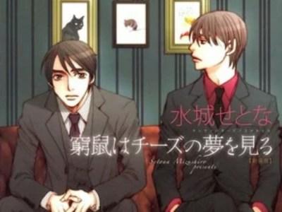 Penerbitan Ulang Manga The Cornered Mouse Dreams of Cheese Dapatkan Pengeditan Di Jepang 17