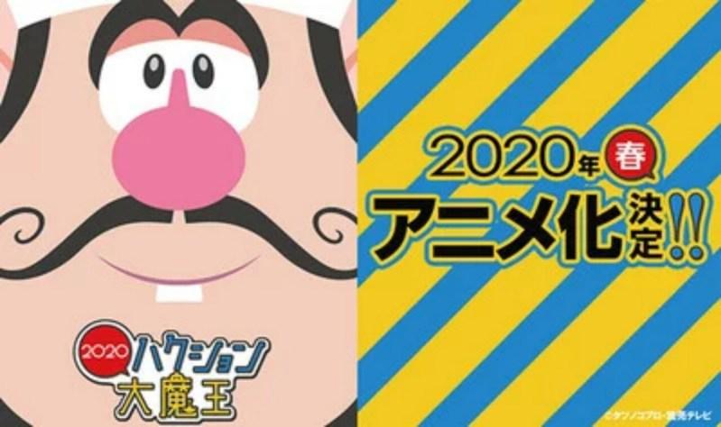Anime Hakushon Daimaō 2020 Ungkap Seiyuu, Staf, Plot Sekuel, Tanggal Debut 1
