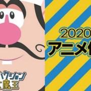 Anime Hakushon Daimaō 2020 Ungkap Seiyuu, Staf, Plot Sekuel, Tanggal Debut 12