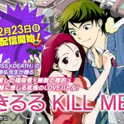 Yasuhiro Kano Akan Meluncurkan Manga Baru Pada Tanggal 23 Februari 16