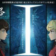 Anak Perusahaan Aniplex, Rialto Entertainment, Bekerja Pada Animasi Tower of God 14