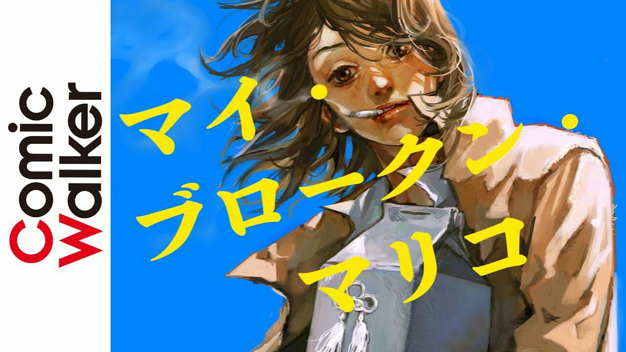 Manga My Broken Mariko Karya Waka Hirako Dapatkan Rilisan Bahasa Inggris 1
