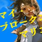 Manga My Broken Mariko Karya Waka Hirako Dapatkan Rilisan Bahasa Inggris 14
