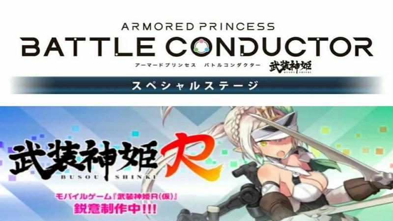 Konami Umumkan Proyek Game Smartphone dan Game Arcade Untuk Franchise Busou Shinki 1