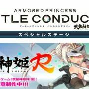 Konami Umumkan Proyek Game Smartphone dan Game Arcade Untuk Franchise Busou Shinki 10