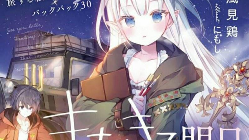 Volume Ke-1 Novel Ringan Sayonara Isekai, Mata kite Ashita Akan Segera Terbit 1
