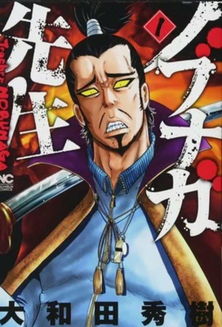 Manga Nobunaga-Sensei Karya Hideki Ohwada Akan Berakhir 1
