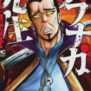 Manga Nobunaga-Sensei Karya Hideki Ohwada Akan Berakhir 11
