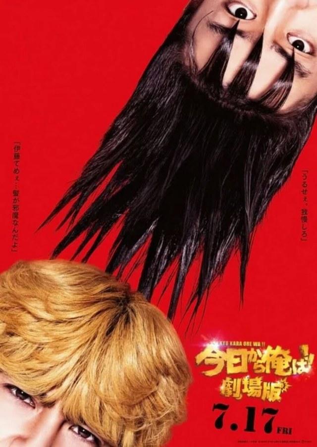 Film Live-Action Kyō Kara Ore wa!! Dapatkan Live-Action TV Spinoff Spesial 2