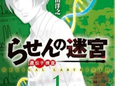 Manga Tentang Misteri DNA 'Rasen no Meikyū' Karya Midori Natsu Dapatkan Seri Live-Action 1
