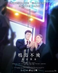 Film Anime Twittering Birds Never Fly Dapatkan Film Sekuel dan OAD 4