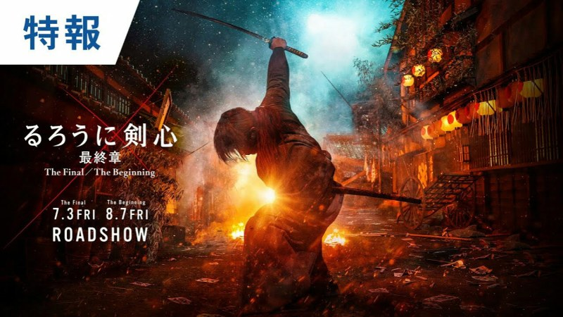 Teaser dari 'Babak Terakhir' Film Live-Action Rurouni Kenshin Pratinjau Kenshin vs. Enishi 1