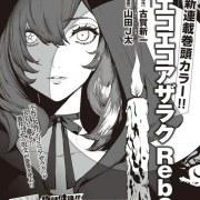 J-ta Yamada akan Meluncurkan Remake Manga Eko Eko Azarak 23