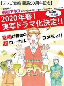 Seri Live-Action Himawari - Kenichi Legend Ungkap Pemeran Lainnya 2