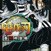 Demon Slayer: Kimetsu no Yaiba adalah Manga Pertama yang Menempati Semua Posisi 19 Teratas di Grafik Penjualan Manga Cetak Mingguan Oricon Jepang 39