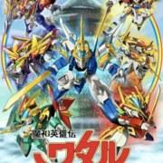 Proyek Anime Mashin Eiyūden Wataru Baru Ungkap Seiyuu dan Tanggal Debutnya 19