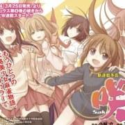 Manga Saki Achiga-hen episode of side-A akan Berlanjut Setelah 7 Tahun 10