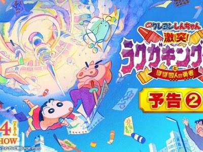 Film Anime Crayon Shin-chan tahun 2020 Ungkap Lagu Tema dan Rilis Trailer 46