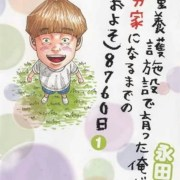 Kreator 'Hey! Riki' Rilis Manga Esai Tentang Hidup Sebagai Anak Yatim Piatu 21