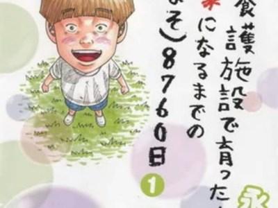 Kreator 'Hey! Riki' Rilis Manga Esai Tentang Hidup Sebagai Anak Yatim Piatu 1
