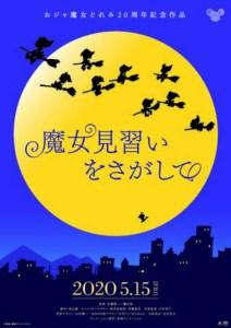Film Anime Ulang Tahun Ke-20 Ojamajo Doremi Ungkap Seiyuu-nya 4