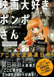 Film Anime Pompo: The Cinéphile Ungkap Staf Lainnya, Visual, dan akan Dibuka pada Tahun Ini 3