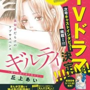 Manga Guilty Karya Ai Okaue Mendapatkan Seri Live-Action TV 15
