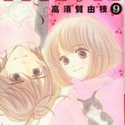 Manga Kominka Biyori Karya Yue Takasuka telah Berakhir 18