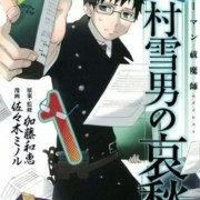 Manga Spinoff-nya Blue Exorcist, Salaryman Futsumashi, akan Berakhir pada bulan April 9