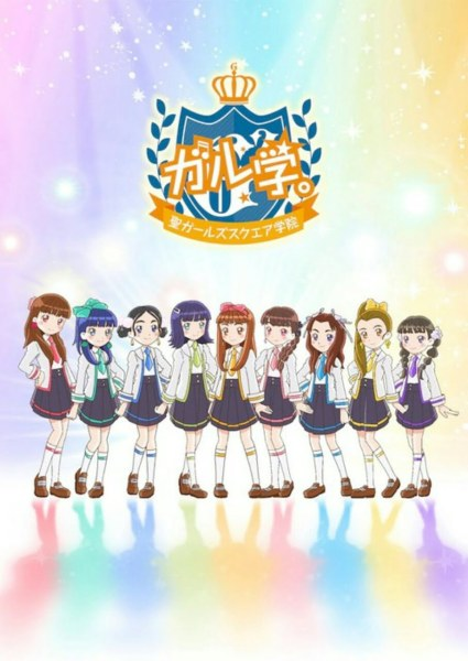 Grup Girls2 dari Girls x Heroine Dapatkan Anime TV Berjudul Girl Gaku ~Sei Girls Square Gakuin~ 1