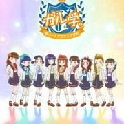 Grup Girls2 dari Girls x Heroine Dapatkan Anime TV Berjudul Girl Gaku ~Sei Girls Square Gakuin~ 8