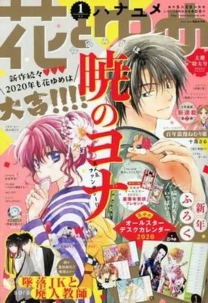 4 Majalah Manga Hakusensha Kembali Memposting Terbitan Secara Gratis Setelah Sekolah Ditutup Karena Coronavirus COVID-19 1