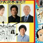 Seri Live-Action Urayasu Tekkin Kazoku Ungkap Penyanyi Lagu Tema dan Tanggal Tayangnya 13