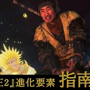 Trailer Game PS4 Nioh 2 Perlihatkan Kustomisasi Karakter, Senjata, Online Co-op 46