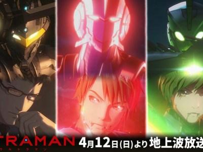 Penayangan TV Anime Ultraman Dipromosikan dengan Video yang Menampilkan Lagu Tema Baru dari Oldcodex 14