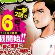 Manga Komedi Baru Berjudul Kenshirō ni Yoroshiku karya Jasmine Gyuh akan Diluncurkan pada tanggal 16 Maret 11