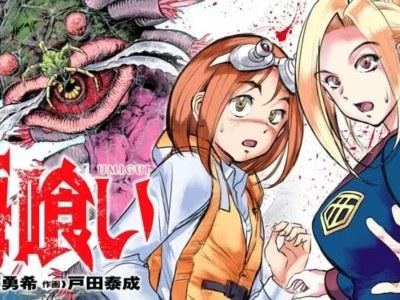 Yūki Fujisawa (Metro Survive) dan Yasunari Toda (s.CRY.ed) Luncurkan Manga Baru 1