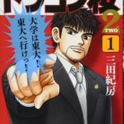 Manga Dragon Zakura Two Dapatkan Seri Live-Action 21