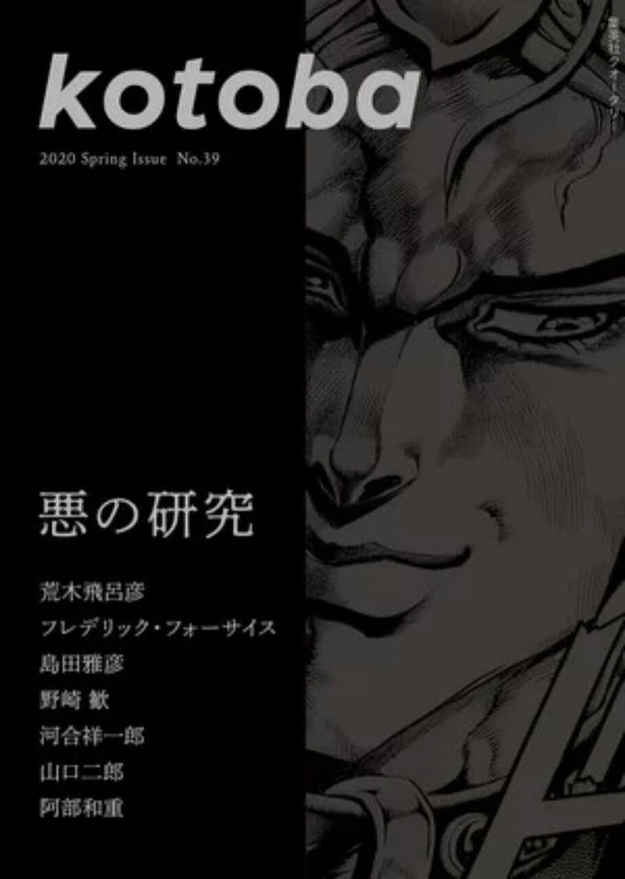 Kreator Jojo's Bizarre Adventure, Hirohiko Araki, Membagikan Filsafatnya tentang Menulis Villain 1