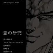 Kreator Jojo's Bizarre Adventure, Hirohiko Araki, Membagikan Filsafatnya tentang Menulis Villain 14