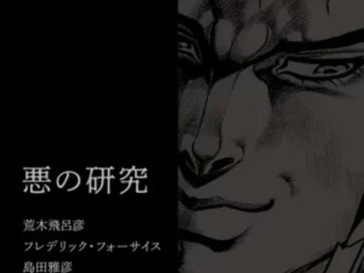 Kreator Jojo's Bizarre Adventure, Hirohiko Araki, Membagikan Filsafatnya tentang Menulis Villain 10