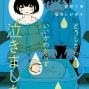 Manga Terbarunya Mangaka Shigeyuki Fukumitsu Mengisahkan Pengalaman Sebagai Ayah 23