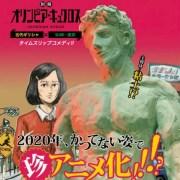 Mari Yamazaki: Anime Tanah Liat Olympia Kyklos Akan Tayang Perdana Pada Tanggal 20 April 22