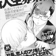 Etorouji Shiono, Kreator Übel Blatt, Akan Meluncurkan Manga Baru 12