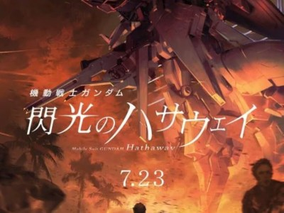 Film Anime Gundam: Hathaway Ungkap Video, Visual, Penyanyi Lagu 62