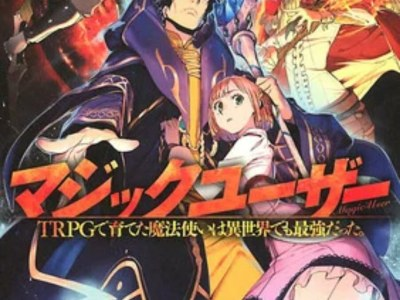 Novel Magic User: Reborn in Another World as a Max Level Dapatkan Manga 1
