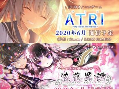 Aniplex.exe Ungkap Informasi Rilis dan Film Pembuka untuk Game Adabana Odd Tales dan Atri 6