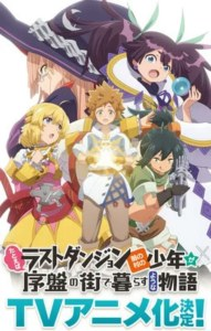 Video Promosi Anime 'Suppose a Kid From the Last Dungeon Boonies Moved to a Starter Town' Ungkap Seiyuu Lainnya, Bulan Tayang 3