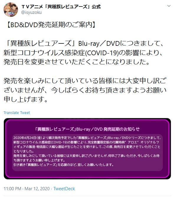 Ishuzoku Reviewers Menunda Perilisan BD/DVD Gara-Gara Coronavirus 1