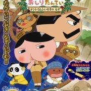 Film Omnibus Toei Manga Matsuri 2020 Ditunda Hingga Pemberitahuan Lebih Lanjut 8